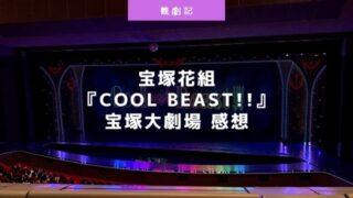 宝塚花組『Cool Beast!!』の感想!@宝塚大劇場