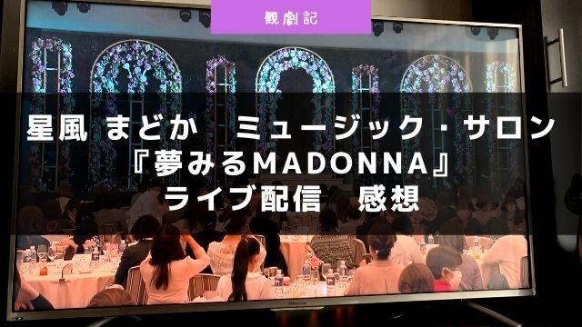 星風 まどか ミュージック・サロン『夢みるMadonna』ライブ配信の感想!