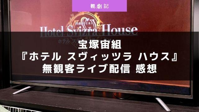 宝塚宙組『ホテルスヴィッツラハウス』ライブ配信の感想!