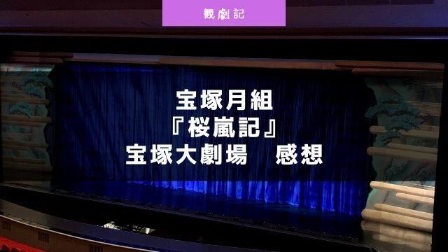 宝塚月組『桜嵐記』の感想!@宝塚大劇場