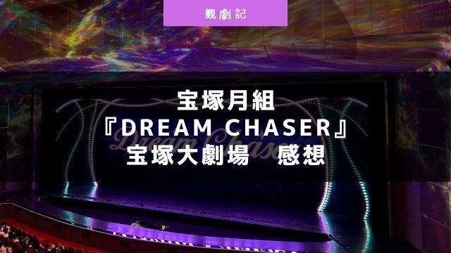 宝塚月組『Dream Chaser』の感想!@宝塚大劇場
