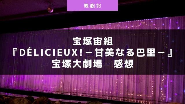 宝塚宙組『Délicieux(デリシュー)!-甘美なる巴里-』の感想!@宝塚大劇場