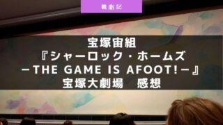 宝塚宙組『シャーロック・ホームズ-The Game Is Afoot!-』の感想!@宝塚大劇場