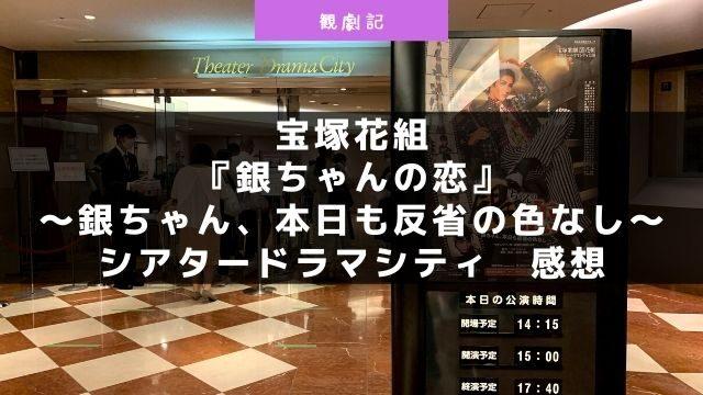 宝塚花組『銀ちゃんの恋~銀ちゃん、本日も反省の色なし~』の感想!@シアタードラマシティ